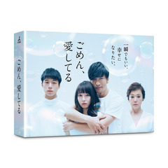 ごめん、愛してる Blu-ray BOX<予約購入特典:大判ポストカード(5枚) 付き>(Blu-ray Disc)