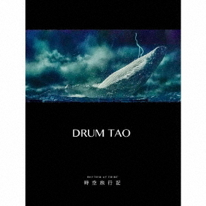 DRUM TAO/RHYTHM of TRIBE 時空旅行記