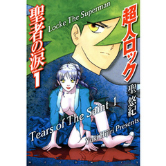 超人ロック 聖者の涙 Volume.1 Locke The Superman Tears of The Saint 1