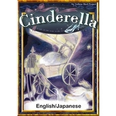 Cinderella 【English/Japanese versions】