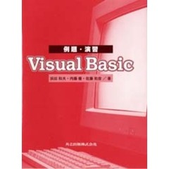 例題・演習Visual Basic
