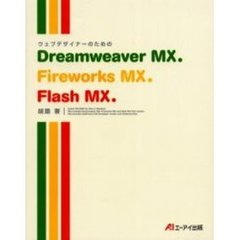 ウェブデザイナーのためのDreamweaver MX.Fireworks MX.Flash MX.