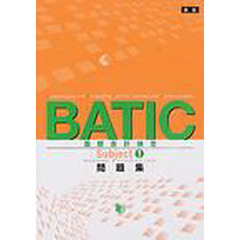 BATIC Subject1問題集 Bookkeeper & accountant level 新版