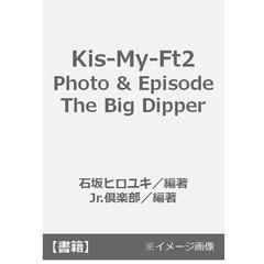 Kis‐My‐Ft2 Photo & Episode The Big Dipper