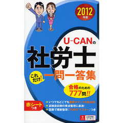 U-CANの社労士これだけ!一問一答集 2012年版