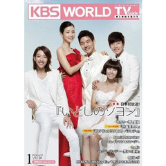 KBS WORLD Guide 1月号
