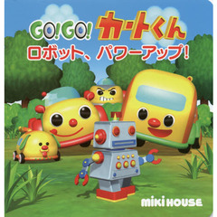 GO!GO!カートくんロボット、パワーアップ!