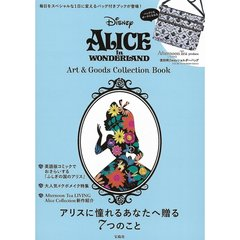 Disney ALICE in WONDERLAND Art&Goods Collection Book