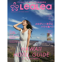 LeaLea2017 FALL-WINTER (講談社 Mook(J))