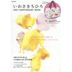 いわさきちひろ 100th ANNIVERSARY BOOK (e-MOOK)