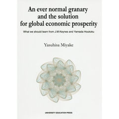 An ever normal granary and the solution for global economic prosperity What we should learn from J.M.Keynes and Yamada Houkoku