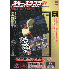 「スペースコブラ COMPLETE DVD BOOK」vol.3 (<DVD>)