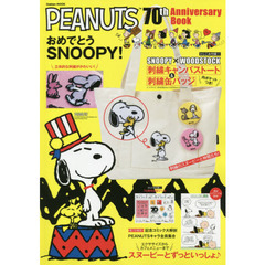 PEANUTS 70th Anniversary Book (学研ムック)