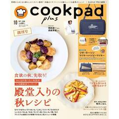 cookpad plus 2018年10月号