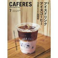 CAFERES 2019年7月号