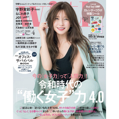 with(ウィズ) 2020年4月号<表紙:宇野実彩子(AAA) >