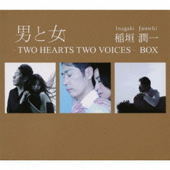男と女-TWO HEARTS TWO VOICES- BOX