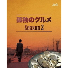 孤独のグルメ Season2 Blu-ray BOX(Blu-ray Disc)