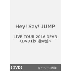 Hey! Say! JUMP LIVE TOUR 2016 DEAR.<DVD1枚 通常盤>(DVD)