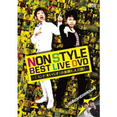 NON STYLE/NON STYLE BEST LIVE DVD ~「コンビ水いらず」の裏側も大公開!~