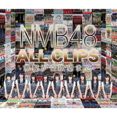 NMB48/NMB48 ALL CLIPS -黒髮から欲望まで-(Blu-ray Disc)