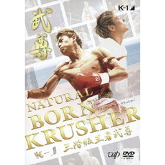 NATURAL BORN KRUSHER ~K-1 GP 3階級王者 武尊~