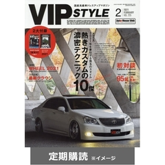 VIP STYLE(ビップスタイル)  (定期購読)
