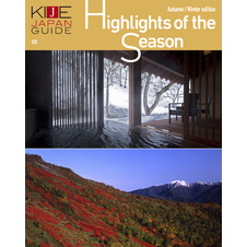 KIJE JAPAN GUIDE vol.8 Highlights of the Season Autumn/Winter edition