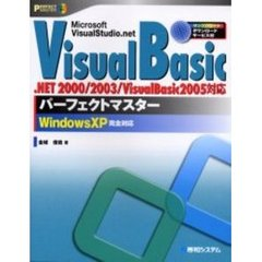 VisualBasicパーフェクトマスター Microsoft VisualStudio.net