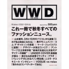 WWD for Japan All about 2002-03 A/W