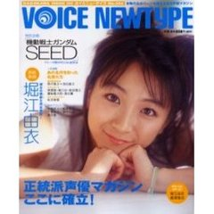 VOICE Newtype No.004