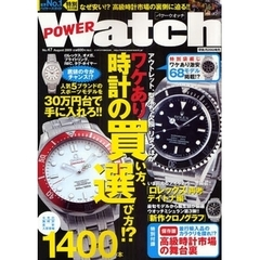 POWER Watch  47