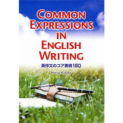 Common Expressions in English Writing―英作文のコア表現180
