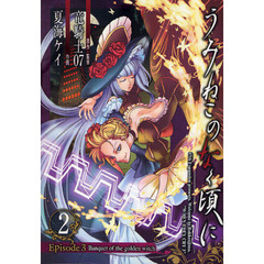 うみねこのなく頃に Episode3 Banquet of the golden witch 2