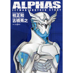 ALPHAS ZETMAN ANOTHER STORY
