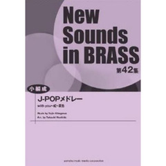 New Sounds in Brass NSB 第42集 J-POPメドレー