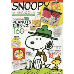 SNOOPY in SEASONS PEANUTS outside fun activities