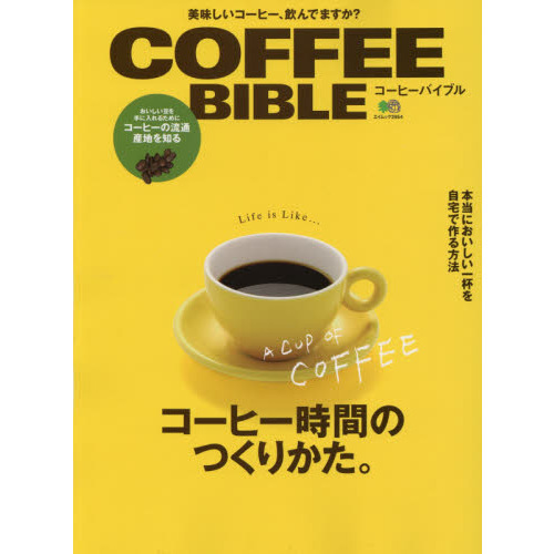 COFFEE BIBLE