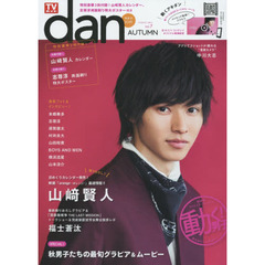 TVガイドdan Vol.7(2015AUTUMN)