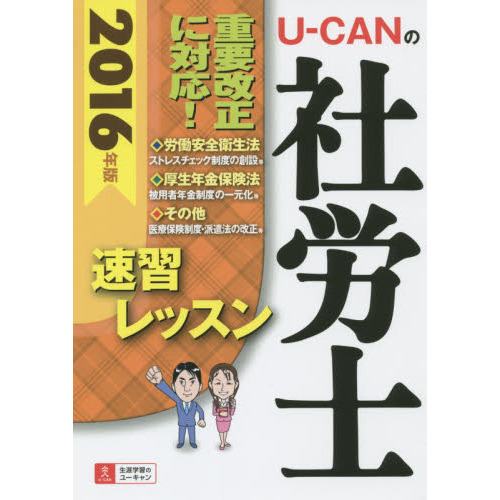 U-CANの社労士速習レッスン 2016年版