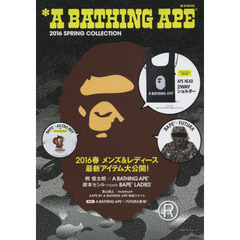 A BATHING APE 2016 SPRING COLLECTION (e-MOOK 宝島社ブランドムック)