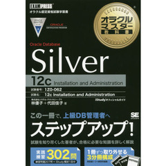 Oracle Database Silver 12c Installation and Administration 試験番号1Z0-062