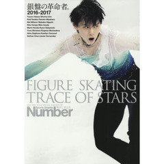 Number PLUS FIGURE SKATING TRACE OF STARS vol.6 銀盤の革命者 フィギュアスケート2016-2017総集編 (Sports Graphic Number PLUS)