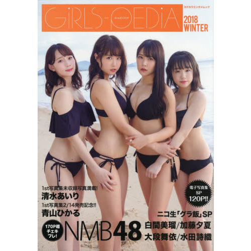 GiRLS-PEDiA 2018WINTER