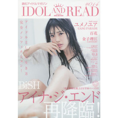 IDOL AND READ  14