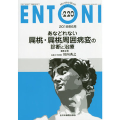 ENTONI Monthly Book No.220(2018年6月)
