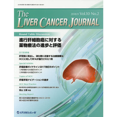 The Liver Cancer Journal Vol.10No.2(2018.9)
