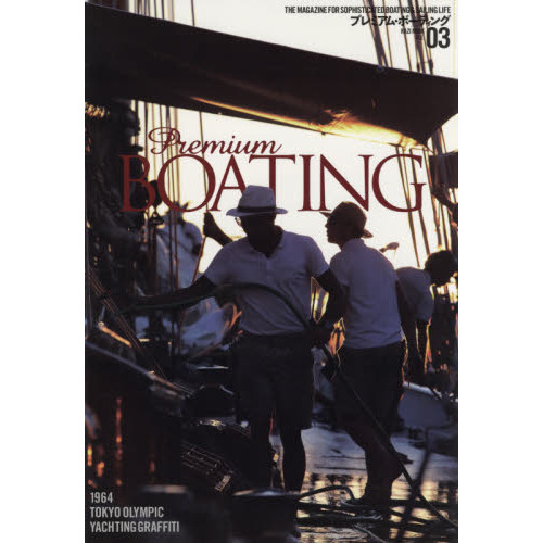 プレミアム・ボーティング THE MAGAZINE FOR SOPHISTICATED BOATING & SAILING LIFE VOL.03