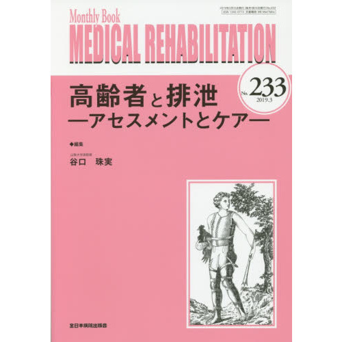 MEDICAL REHABILITATION Monthly Book No.233(2019.3) 高齢者と排泄 アセスメントとケア