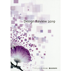 Design Review 2019